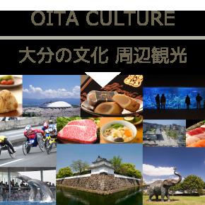 大分の文化 周辺観光